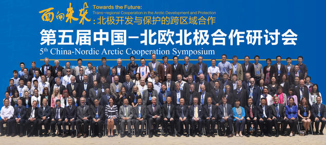 Group photo at the 5th China-Nordic Arctic Cooperation Symposium